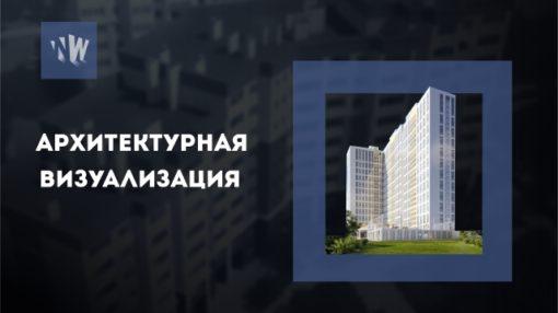 Архитектурная визуализация проектов