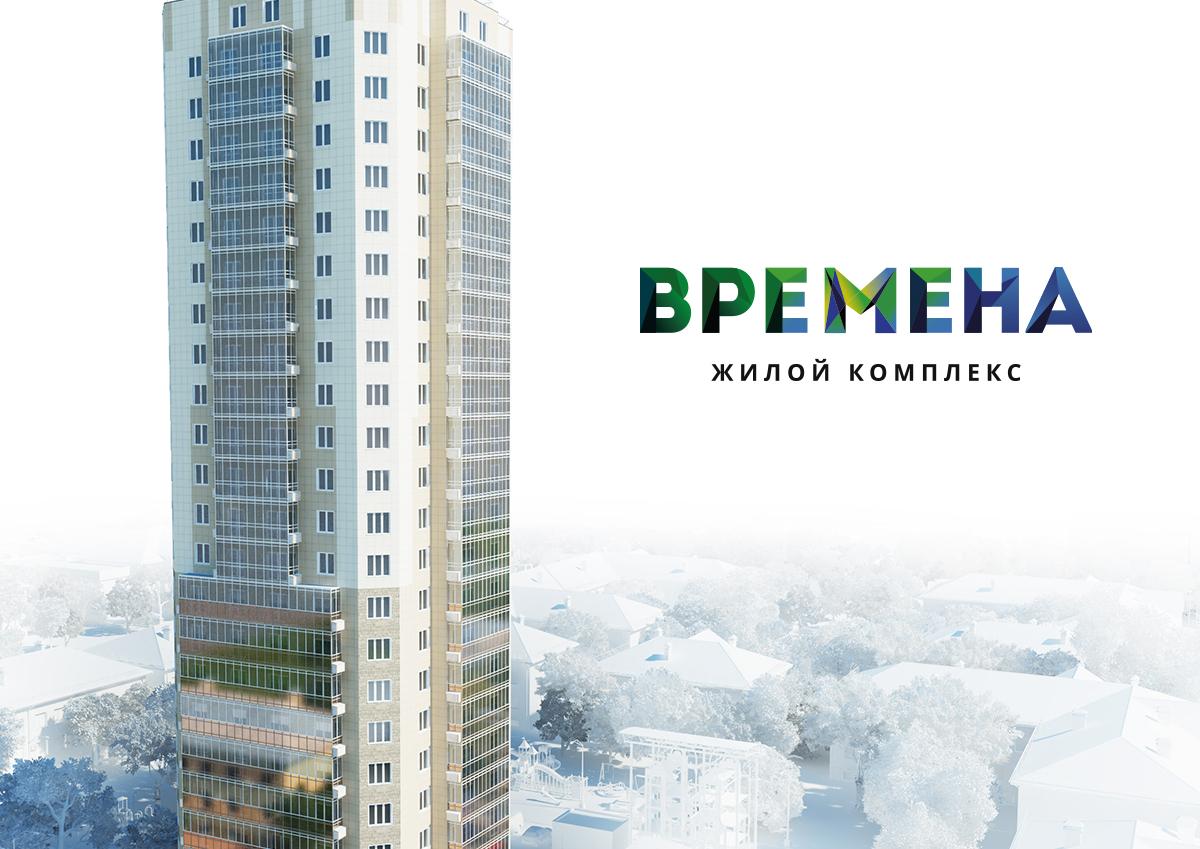 Брендинг жилого комплекса