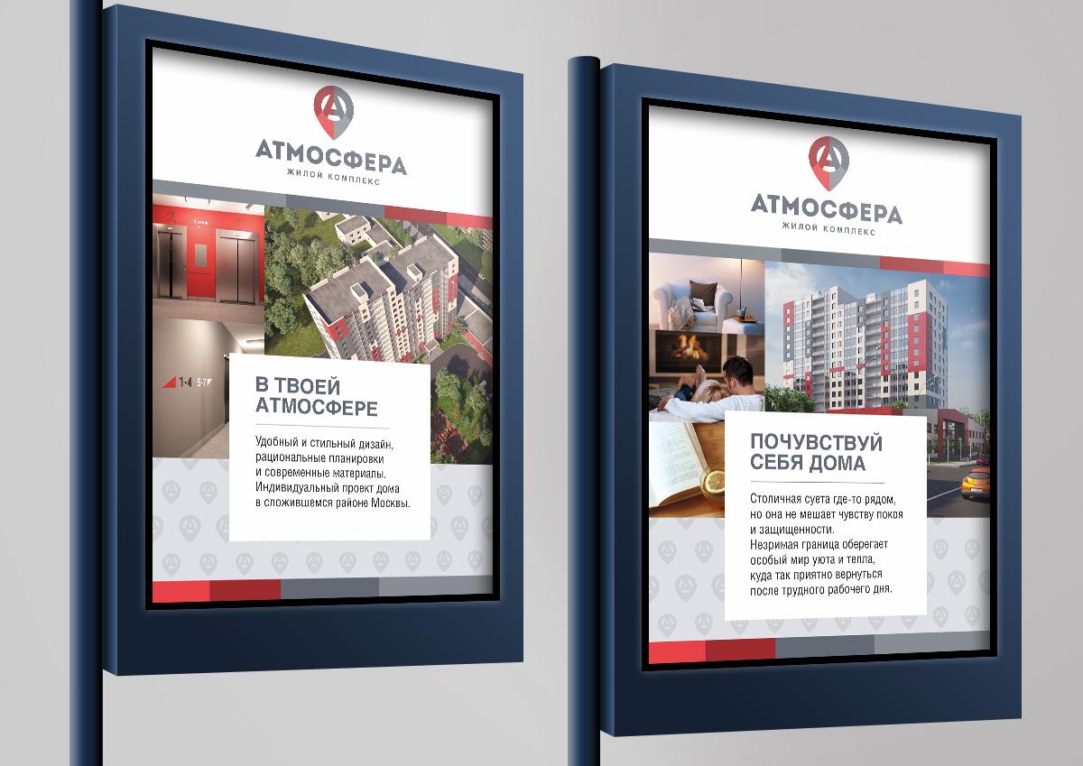 Буклет о недвижимости